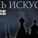 Всероссийская акция «Ночь искусств - 2015» под девизом «Искусство объединяет»