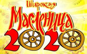 Масленица-2020