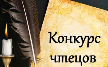 ПОЛОЖЕНИЕ о районном конкурсе чтецов «Край родной, навек любимый!», посвященном празднованию 100-летия образования Республики Башкортостан