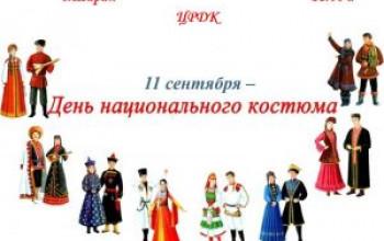 На центральной площади села Шаран пройдет День национального костюма народов Республики Башкортостан