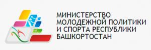 Министерство молодежной политики и спорта РБ