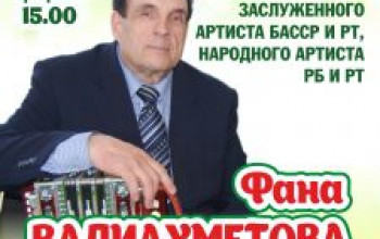 Творческий вечер Заслуженногоартиста БАССР и РТ, народного артиста РБ и РТ Ф.Валиахметова