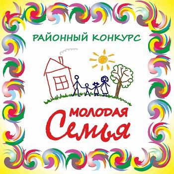 Районный конкурс «Молодая семья-2019»