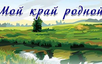 Положение  о проведении районного конкурса видеороликов на лучшее стихотворение, посвященное малой родине «Мой край родной»