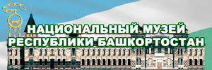 Национальный музей РБ