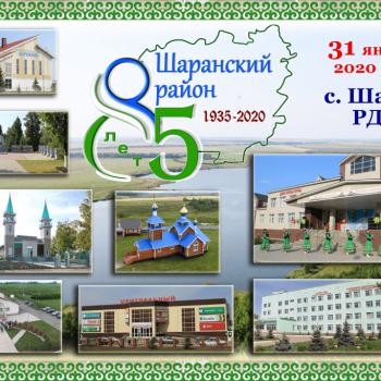 Праздничный концерт к 85-летию Шаранского района