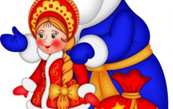 ПОЛОЖЕНИЕ  о проведении районного фестиваля – конкурса «Супер Дед Мороз и Снегурочка» – 2019 г.