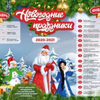 Афиша на новогодние каникулы. Проведите каникулы весело и интересно!