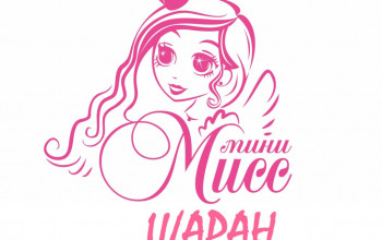 Положение о районном конкурсе «Мини  –  мисс 2018», посвященный  к году семьи  в Республике Башкортостан